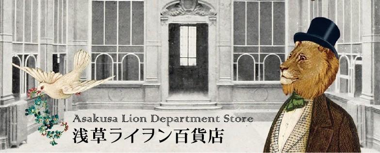 ライオン百貨店
