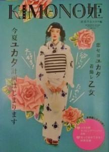 KIMONO姫 11 やゝ游風